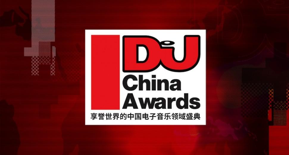 DJ-Mag-China-Awards-Winners